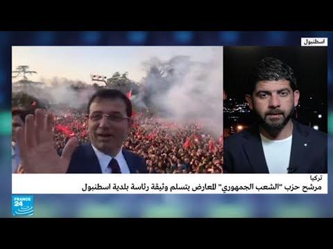 تركيا: مرشح حزب -الشعب الجمهوري- المعارض يتسلم رئاسة بلدية اسطنبول  - نشر قبل 3 ساعة