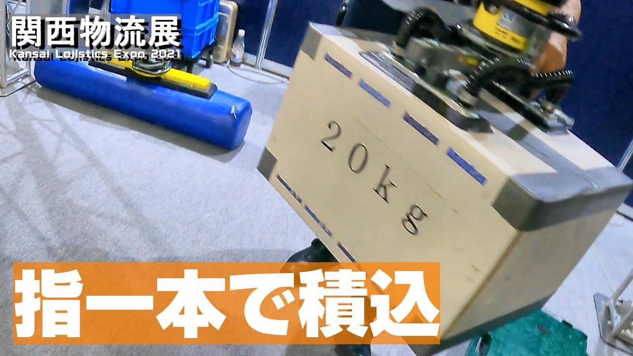 【物流の世界】指一本で米が運べる物流の世界/Kansai Lojistics Expo 2021 【関西物流展】
