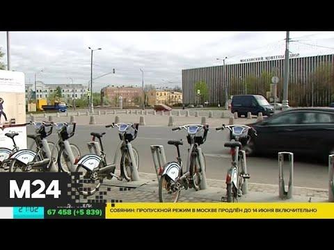 С 1 июня в полную силу заработает велопрокат - Москва 24