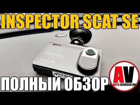 Inspector SCAT SE. С функциями EMAP + signature. Отзыв и обзор