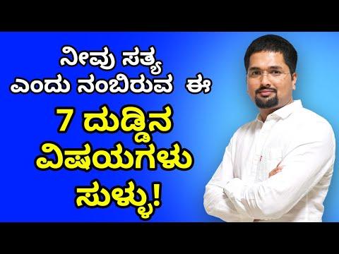 ನೀವು-ಸತ್ಯ-ಎಂದು-ನಂಬಿರುವ-ಈ-7-ದುಡ್ಡಿನ-ವಿಷಯಗಳು-ಸುಳ್ಳು!- -money-myths