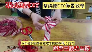 「聖誕節佈置教學」DIY手作影片