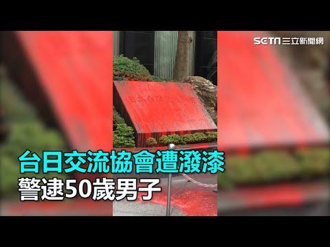 台日交流協會遭潑漆 警逮50歲男子 三立新聞網SETN.com