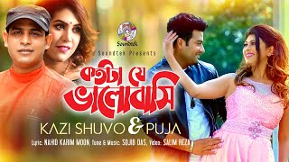 Kotota Je Valobashi Kazi Shuvo And Puja Mp3 Song Download