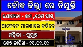 Boudh District Recruitment ! 7th,10th Pass Job 2019 ! Odisha Job ! MM Cybercafe