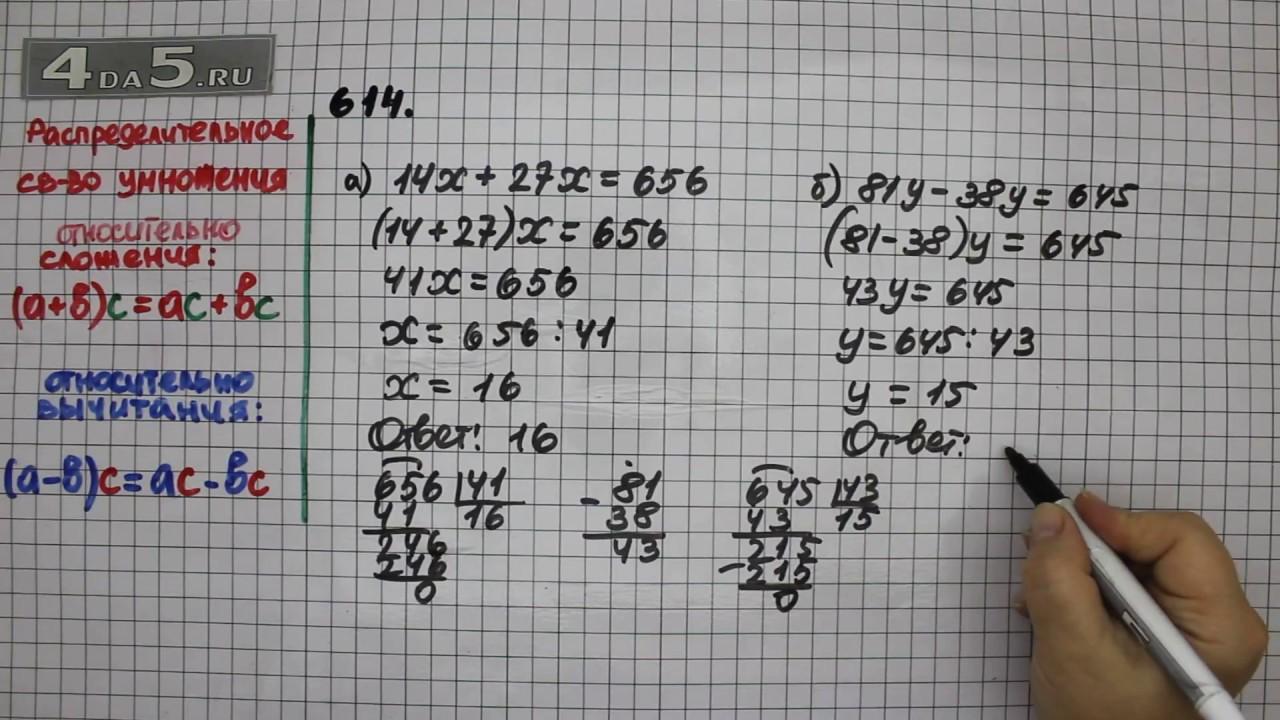 Математика 5 Класс Виленкин Решебник Ответы 614 Видео