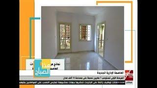 هذا الصباح   الرئيس يضع حجر أساس العاصمة الإدارية الجديدة بمشاركة شباب مصر