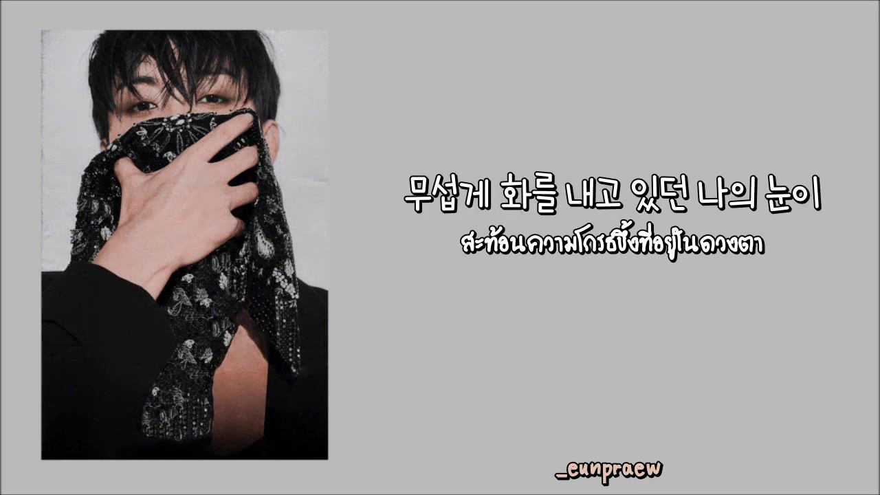 [ThaiSub] HATE - Eun JiWon