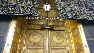 السيرة النبوية -  ٦ أرقام مؤثرة في حياة النبي صلى لله عليه وسلم