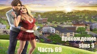 """Sims 3 с Касяком. Часть 69 """"Версия 1.55"""""""