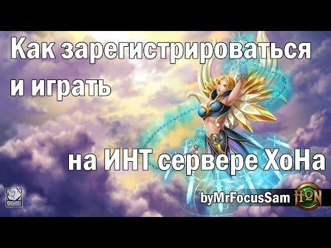 видео: Как зарегистрироваться и играть на ИНТ сервере ХоНа #1  bymrfocussam