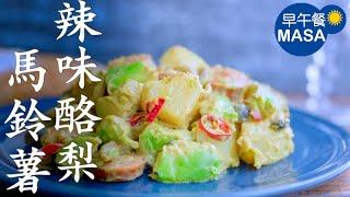 辣味酪梨馬鈴薯涼拌/Spicy Potato&Avocado Salad|MASAの料理ABC