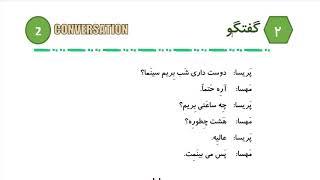 Learn to Speak Persian FAST: For Intermediate - Lesson 1 - Invitation - Part 1
