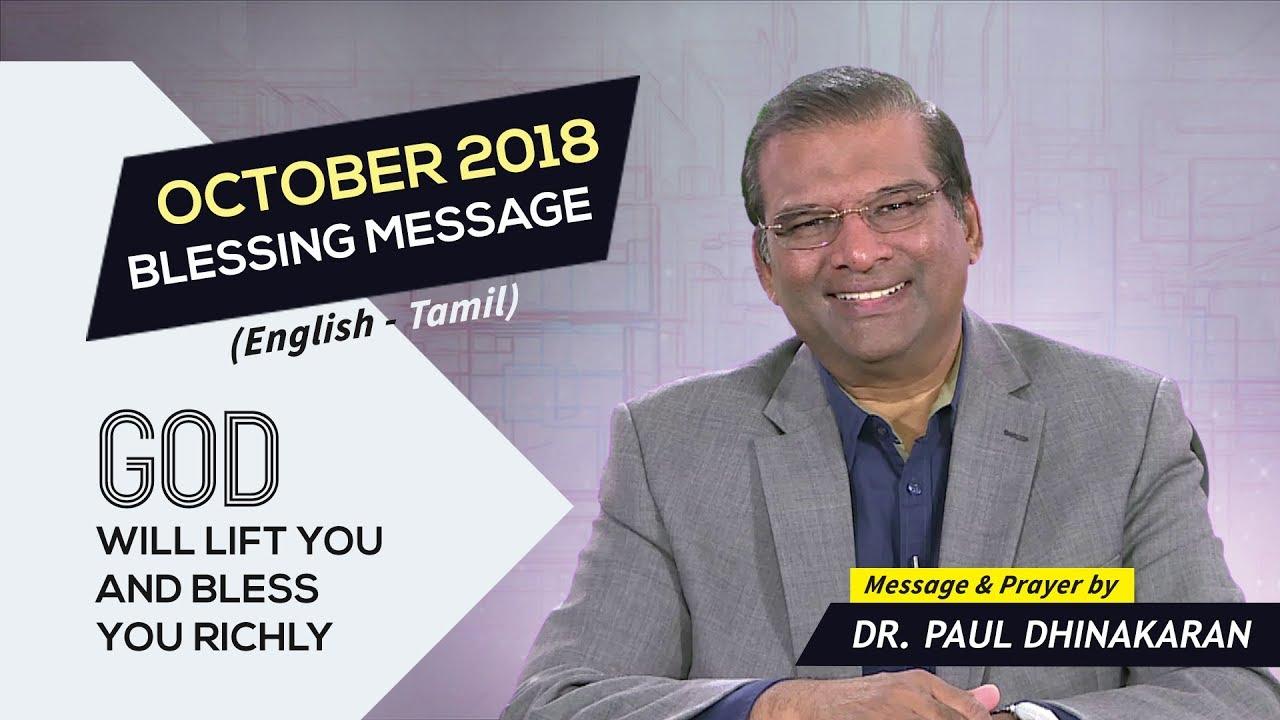 கர்த்தர் உங்களை உயர்த்துவார் | October 2018 Blessing Message (Tamil)