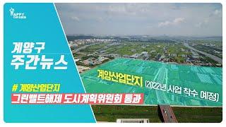 7월 1주 계양주간뉴스 영상 썸네일