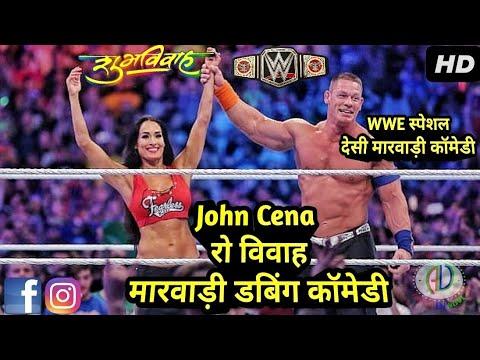 John Cena रो विवाह मारवाड़ी कॉमेडी | WWE Marwadi Comedy | Desi Funny Marwadi Dubbing Comedy 2018