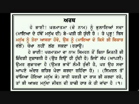 Why meaning in punjabi