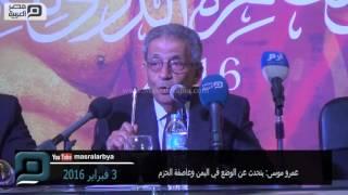 مصر العربية   عمرو موسى: يتحدث عن الوضع في اليمن وعاصفة الحزم