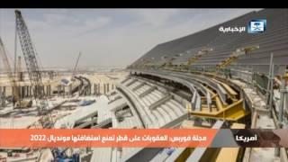 مجلة فوربس: العقوبات على قطر تمنع استضافتها مونديال 2022