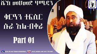 Amharic Qur'an Tefsir Sura Al-Beqera | Sheikh Mohammed Hamidiin | Part 01