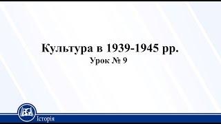 Урок 9. Історія України 11 клас