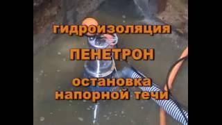 видео Гидроизоляция стен подвала изнутри: материалы