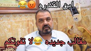 مقالب وتحديات رمضانيه بابوي تفوتكم 😂شوفو