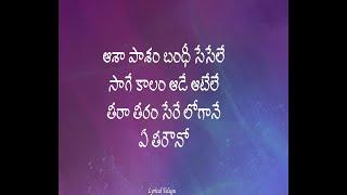Asha Pasham Song Telugu Lyrics