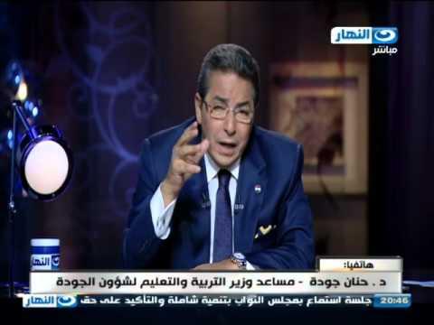 #اخرالنهار | هاتفيا د/حنان جودة مساعد وزير التربية والت�...