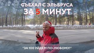 Эльбрус Самый быстрый спуск на сноуборде с Гара Баши до Азау DiadiaBob