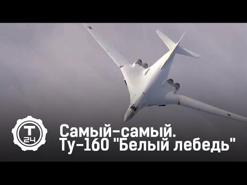Ту-160 'Белый лебедь'