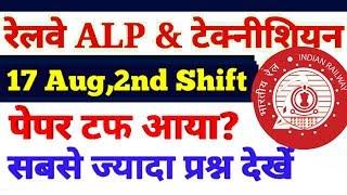रेलवे ALP,TECHNICIAN 17 August के 2nd shift के सारे प्रश्न आ गए देख लो जल्दी।