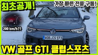 [최초공개]VW GTI 클럽스포츠 리뷰_가…