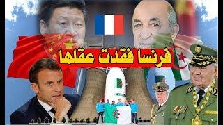 هذا هو سبب الحقيقي من غضب فرنسا من علاقة الصينية الجزائرية باي باي فرنسا