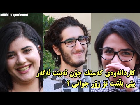 Students react to being called beautiful (social experiment)ئەگەر بە كەسێك بڵێیت زۆر جوانی چی ئەبێت
