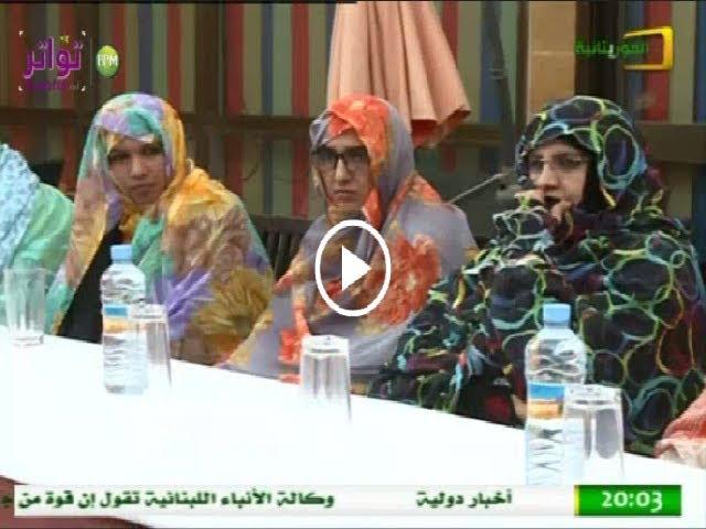 """مبادرة  """" ولا تسرفوا"""" لتسهيل الزواج وتيسير بناء الأسرة - تقرير قناة الموريتانية"""