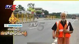 Old Men Moving With Full Devotion in Suvarnabhoomi Sabarimala Maha Padayatra | TV5 News