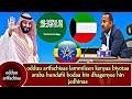 Odduu Arifachisaa Lammileen Kenyaa Saudifi Kuwait Jirtan Ofii Egaa Bodaa Hin Dhagenee Hin Jedhinaa