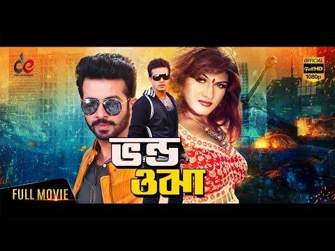 Bhondo Ojha | Bangla New Movie | Shakib Khan | Dipjol | Munmun | Alexander Bo | Full Movie