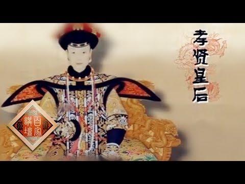 《百家讲坛》 成败论乾隆(上)7 皇帝的爱情 无可替代的孝贤皇后富察氏-HD高清完整版 20130604 | CCTV百家讲坛官方频道