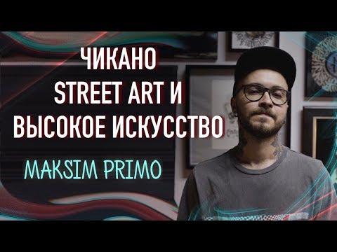 Чикано. Street Art. Высокое искусство. Максим Primo. Большое интервью. Баски о тату