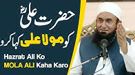 Hazrat ALI ko MOLA ALI Kaha Karo  Molana Tariq Jameel Latest Bayan 30 March 2020