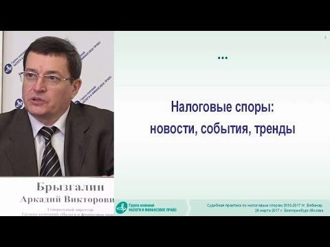 Фрагмент вебинара «Судебная практика по налоговым спорам 2016-2017 гг.»