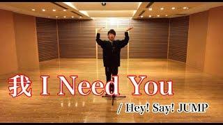 【踊ってみた】我 I Need You Hey! Say! JUMP