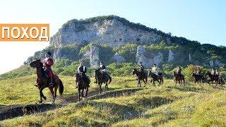 Конный переход на Кабардинских лошадях по Краснодарскому краю