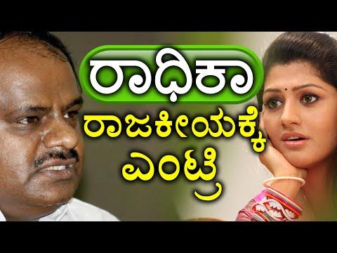 Radhika Kumaraswamy To Stand In Ramanagaram Assembly Election | OneIndia Kannada