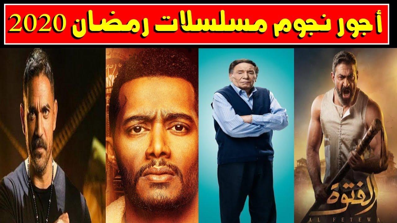 بالأرقام أجور الفنانين في دراما رمضان 2020 لن تصدق أجر محمد رمضان Youtube