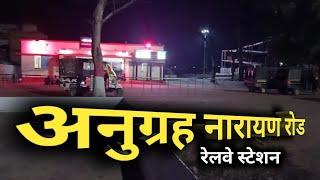बिहार का ये रेलवे स्टेशन अब काफी बदल गया है !! | anugrah narayan road | aurangabad bihar | station