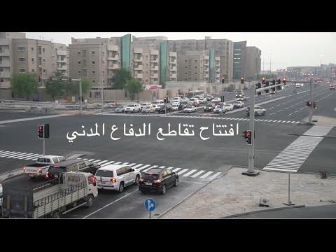 افتتاح تقاطع الدفاع المدني للمرور Opening Civil Defence Intersection to traffic