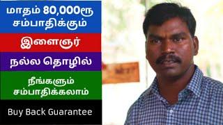 Gambar cover 🤯2020 Good Profitable Business idea in Tamil